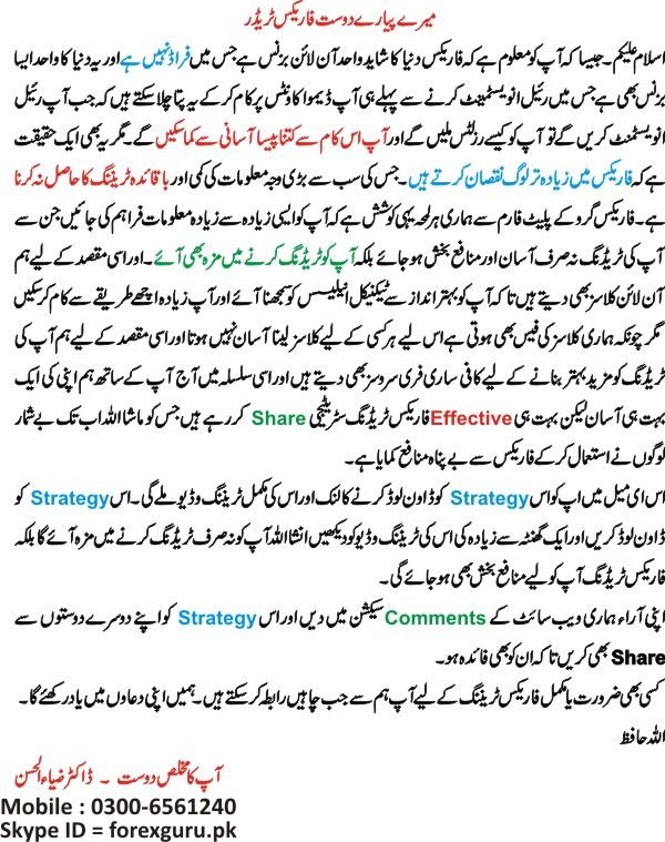 Forex trading urdu book download