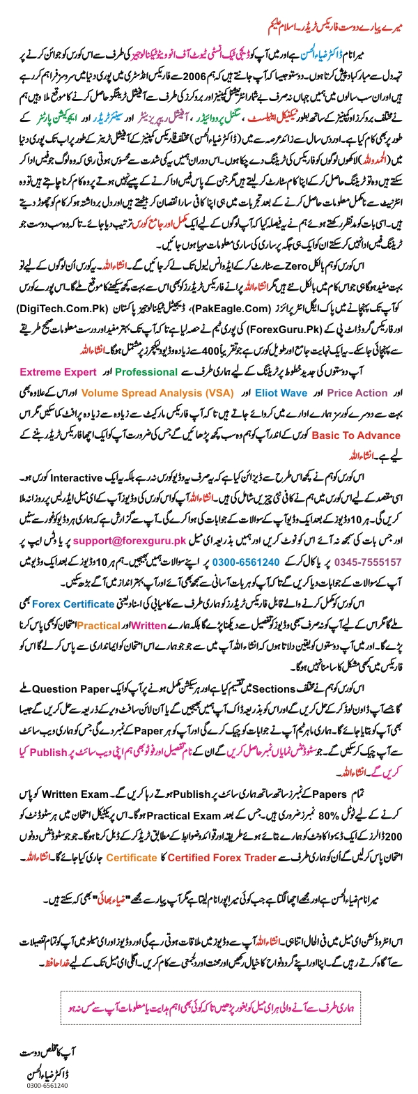 Free Urdu Hindi Forex Complete Course Basic To Advance Level