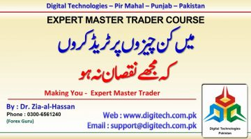 What Should I Trade To Avoid Losses In Urdu Hindi